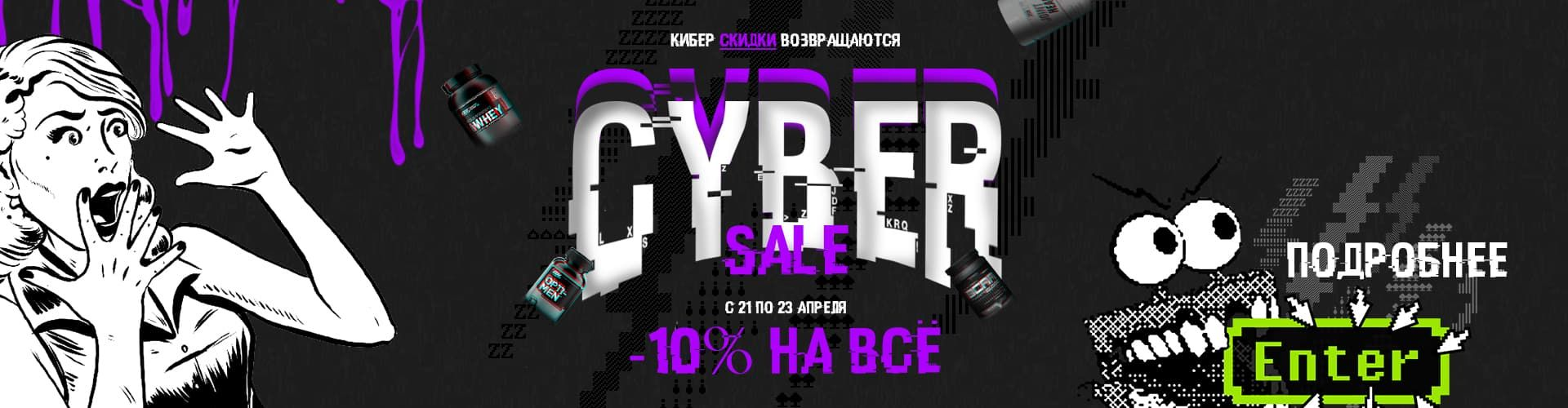 Cyber discounts